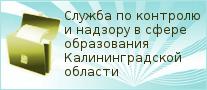 Отдел государственного контроля (надзора), лицензирования, государственной аккредитации, подтверждения документов об образовании и (или) о квалификации Министерства образования Калининградской области